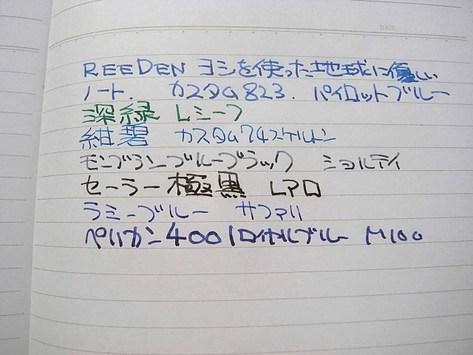 R0011422