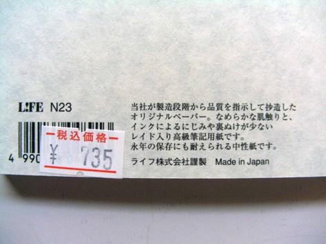 Cimg6429
