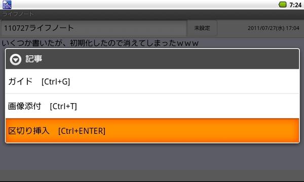 Cap_20110729_072434_3