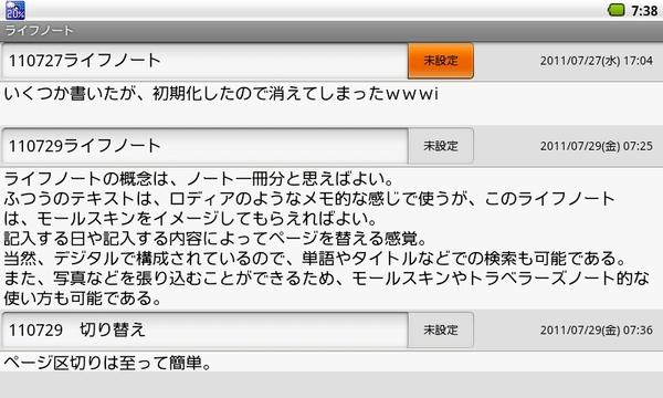Cap_20110729_073833