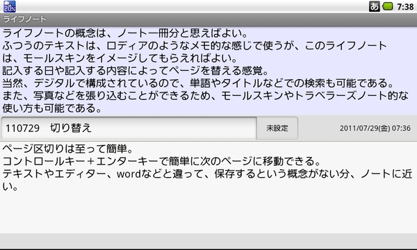 Cap_20110729_073846_3