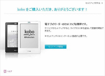 Kobo06