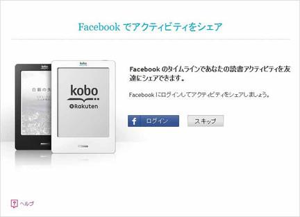 Kobo12