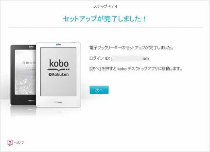 Kobo13