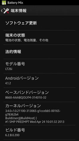 Screenshot_20130606114324