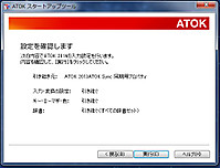 Atok2014_5_2