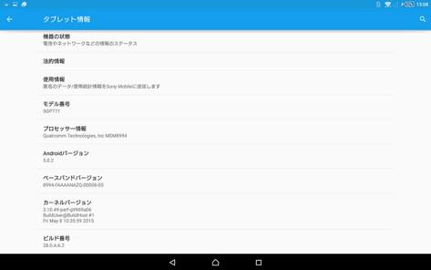 Screenshot_20150615130812