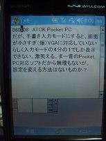 ATOK14