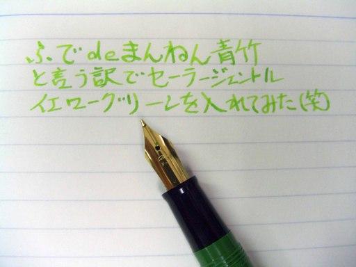 Cimg3403