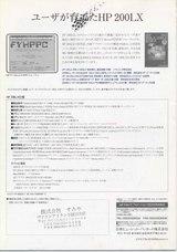 Hp200lx2back