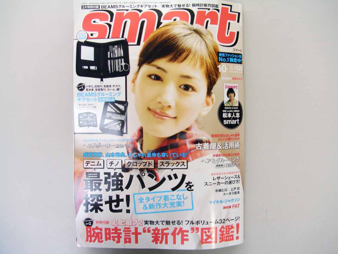 Cimg2554 私の子ども世代向けの雑誌「smart」とゆー雑誌とBEAMSのコラボレーション