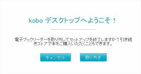 Kobo14