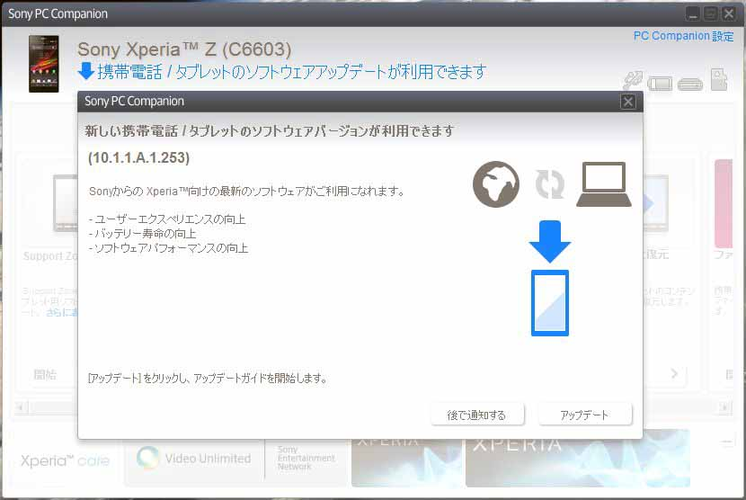 Xperia_z_up01