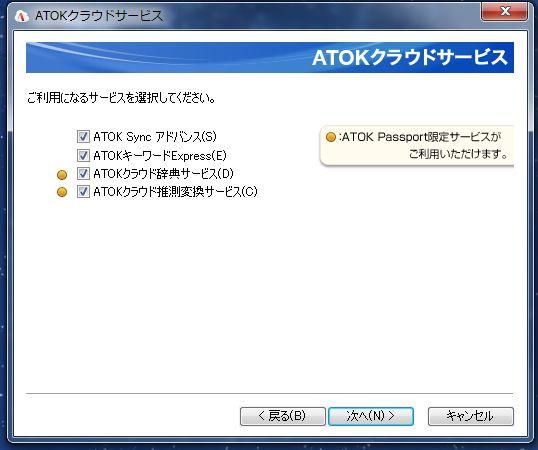 Atok2014_10