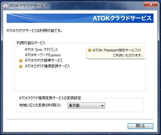 Atok2014_11