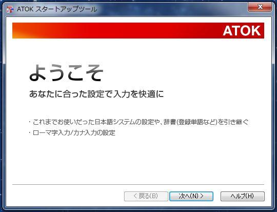 Atok2014_3_2