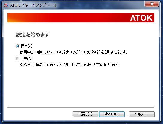 Atok2014_4_2