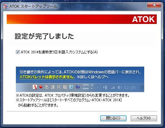 Atok2014_8_2