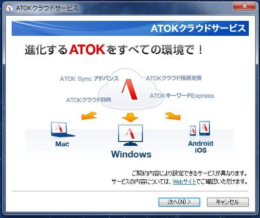 Atok2014_9